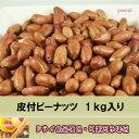 【5,000円以上送料無料】皮付きピーナッツ 1Kg入り 中国産おつまみにいかがですか。※落花生、皮付き、ピーナッツ、ナッツ、おつまみ、おやつ
