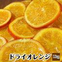【5,000円以上送料無料】ドライオレンジスライス 1Kg入り タイ産タイ産のドライオレンジはほどよい甘味と酸味のバラン…