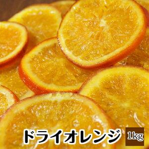 【5,000円以上送料無料】ドライオレンジスライス 1Kg入り タイ産タイ産のドライオレンジはほどよい甘味と酸味のバランスが取れたスライスタイプです。※ドライフルーツ、オレンジ、ス