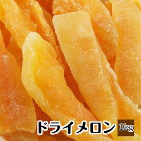【5,000円以上送料無料】ドライメロン 1Kg入り タイ産メロンの風味はそのままでとても肉厚です。※ドライフルーツ、メロン、カンタロープ