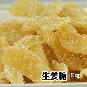 【5,000円以上送料無料】生姜糖 1Kg入り タイ産生姜を糖漬にしてあります。お茶菓子にいかがですか。※ドライフルーツ、しょうが、生姜糖、スライス