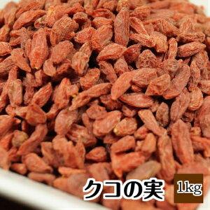 【税込 3,980円以上送料無料】クコの実 1Kg入り 中国産スーパーフードの一種です。※ドライフルーツ、木の実、ナッツ、クコ、杏仁豆腐