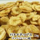 【5,000円以上送料無料】バナナチップス(キャベンディッシュ種)1Kg入り フィリピン産生食用のバナナをココナッツオ…