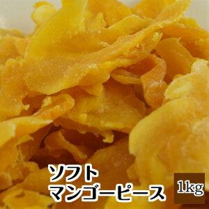 【税込 3,980円以上送料無料】ソフトドライマンゴー 1kg入り     フィリピン産