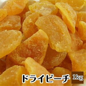 【税込 3,980円以上送料無料】ドライピーチ 1Kg入り 中国産柔らかな香りと甘酸っぱさが特徴です。※ドライフルーツ、もも、ピーチ、干し桃