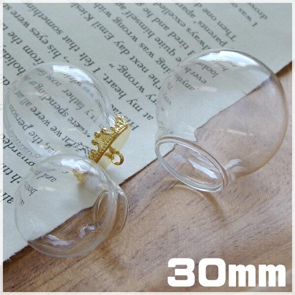 【メール便不可】【10個】ガラスドーム 丸型 //直径30*口径20mm// ガラスボール/レジン/素材/材料/ピアス/