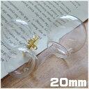 【10個】ガラスドーム 丸型 直径20*口径10mm ガラスボール/電球型 資材/アクセサリーパーツ/手作り/材料/ハンドメイド…