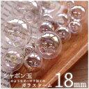 【10個】ガラスドーム シャボン玉 オーロラ加工 18mm Craft Tamago オリジナル ガラスボール/レジン/ピアス/虹色/…