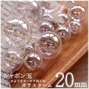 【10個】ガラスドーム シャボン玉 オーロラ加工 20mm Craft Tamago オリジナル ガラスボール/レジン/ピアス/虹色/…