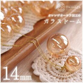 【10個】ガラスドーム オーロラ加工(オレンジ) 14mm Craft Tamago オリジナル ガラスボール //アクセサリー/パーツ/材料/卸/ハンドメイド/手芸//