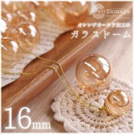 【10個】ガラスドーム オーロラ加工(オレンジ) 16mm Craft Tamago オリジナル ガラスボール //アクセサリー/パーツ/材料/卸/ハンドメイド/手芸//