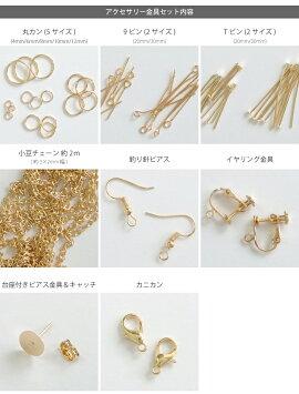 金具15種と工具3種の合計18種♪【KC金】