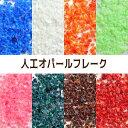 【約0.5g】人工オパールフレーク 着色剤/キラキラ/レジン/封入素材/反射/粒状/クラッシュ 資材/アクセサリーパーツ/手…