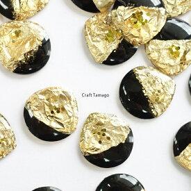 【2個】金箔風箔入り アクリルパーツ 変形雫型 ゴールド×ブラック / 資材 素材 アクセサリー パーツ 材料 ハンドメイド 卸 問屋 手芸