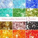 【約10g】ガラスフリット ガラスカレット 選べる12カラー 1粒1-3mm前後 / 資材 素材 アクセサリー パーツ 材料 ハンド…