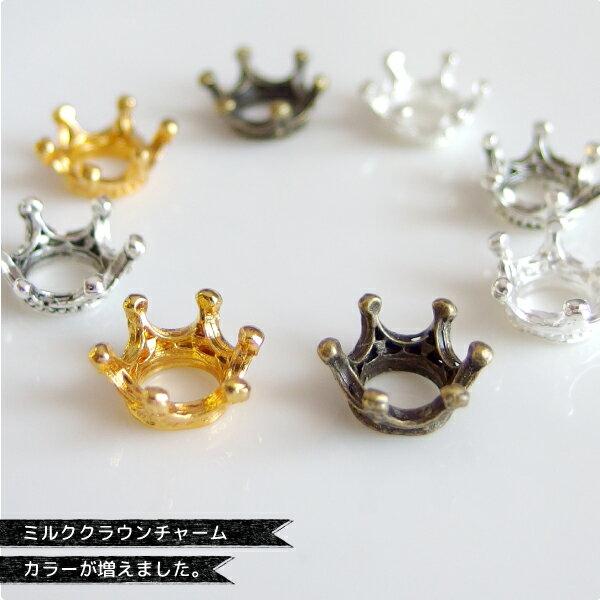 【10個】●新色登場● 可愛い!!ミルククラウン チャームパーツ 王冠/Crown 6*13【古美/アンティーク/メタルパーツ】