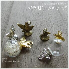 【10個】Craft Tamago オリジナル ガラスドームキャップ 幸せの小鳥&天使の翼 ガラスドーム/ふた/フタ/蓋/キャップ【ハンドメイド/手作り/卸し/卸売り】