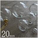 【10個】ガラスドーム 小口径【20mm】 ガラスボール/素材/材料/ピアス/アクセサリー【ハンドメイド/手作り/卸し/卸…