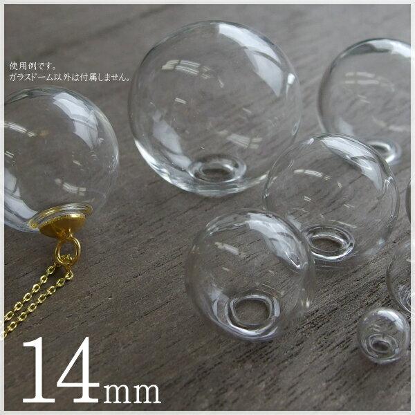 【10個】ガラスドーム 小口径【14mm】 ガラスボール/素材/材料/ピアス/アクセサリー【ハンドメイド/手作り/卸し/卸売り】