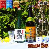 ストロングセット日本酒辛口