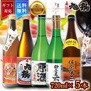 送料無料 お歳暮 飲み比べセット【辛口 大容量】ギフト 5本+1本 飲み比べセット 720ml 旭鶴 | 日本酒 セット 飲み比べ…