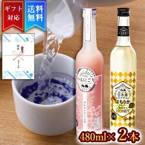 古希 お祝い 480 はちりか ほんのりさくら色 旭鶴 送料無料 | 日本酒 セット 飲み比べ プレゼント 贈り物 ミニ 千葉 酒蔵 地酒 誕生日 おすすめ リキュール カクテル はちみつ はちみつ酒 ミー