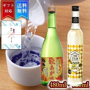 蜂蜜酒 720 はちりか 特別本醸造生原酒 秋上がり 旭鶴 送料無料 | 日本酒 セット 飲み比べ プレゼント 贈り物 ミニ 千葉 酒蔵 地酒 誕生日 おすすめ リキュール カクテル はちみつ はちみつ酒