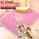 (ピンク)猫砂マット 猫の砂取り マット 飛び散り防止 掃除簡単 清潔 経済的(20190201) ピンク