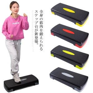 踏み台昇降 ステップ台 2段 昇降台 踏み台 ステップ運動 有酸素運動 ダイエット エクササイズ トレニンーグ ステップ 昇降運動 滑り止め 高さ調整 室内運動 エアロビクスステップ ストレッ