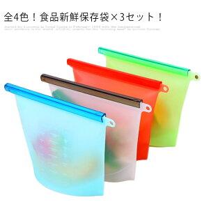 3枚入り 収納袋 保存バッグ 密封袋 冷凍/真空保存 食品貯蔵 保存袋 キッチン用品 繰り返し使える シリコン製 野菜 鮮度 フルーツ 大容量