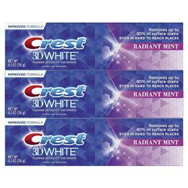 【ポイント5倍】【送料無料】クレスト 3D ホワイト ラディアントミント ホワイトニング歯磨き粉 116g 【お得な 3本セット】 Crest アメリカ