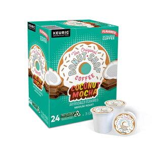 【送料無料】【ポイント5倍】 キューリグ K-CUP(Kカップ) オリジナルドーナッツショップ ココナッツ モカ ミディアムロースト コーヒー 24個入 Original Donut Shop アメリカ
