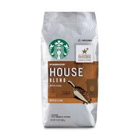 【ポイント10倍】 スターバックス Starbucks ハウスブレンド ミディアムロースト グラウンドコーヒー(挽き豆) 340g コーヒー コーヒー豆 アメリカ
