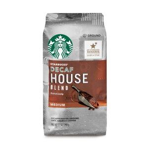 【ポイント5倍】 スターバックス Starbucks カフェインレス ハウスブレンド ミディアムロースト グラウンドコーヒー(挽き豆) 340g ディカフェ コーヒー コーヒー豆