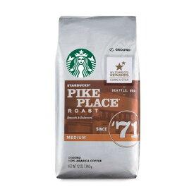 【ポイント10倍】 スターバックス Starbucks パイクプレイス ミディアムロースト グラウンドコーヒー(挽き豆) 340g コーヒー コーヒー豆 アメリカ