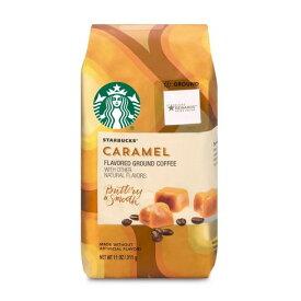 【ポイント5倍】 スターバックス Starbucks キャラメルフレーバー ミディアムロースト グラウンドコーヒー(挽き豆) 311g コーヒー コーヒー豆 アメリカ