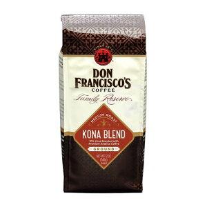 【ポイント5倍】 ドンフランシスコ Don Francisco's ファミリーリザーブ コナブレンド ミディアムロースト グラウンドコーヒー(挽き豆) 340g コーヒー コーヒー豆 アメリカ