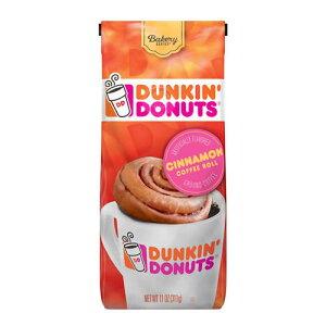 【ポイント5倍】【送料無料】ダンキンドーナツ Dunkin' Donuts シナモン ミディアムロースト グラウンドコーヒー(挽き豆) 311g コーヒー コーヒー豆 アメリカ