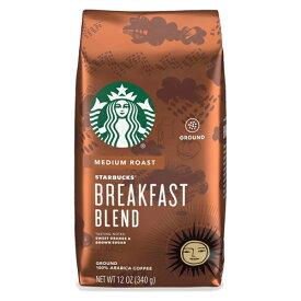 【ポイント5倍】 スターバックス Starbucks ブレックファーストブレンド ミディアムロースト グラウンドコーヒー(挽き豆) 340g コーヒー コーヒー豆 アメリカ