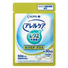 アレルケア セラミド プラス L-92乳酸菌 サプリメント 60粒パウチ≪公式≫カルピス健康通販 L-92 乳酸菌 【5000円以上 送料無料】