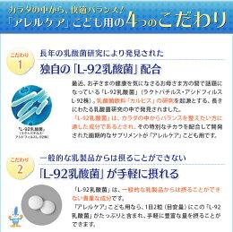 アレルケア送料無料【こども用ヨーグルト味2個セット】≪公式≫カルピス健康通販乳酸菌L-92乳酸菌L92l92アレルゲンフリー(27品目)サプリメントサプリタブレット