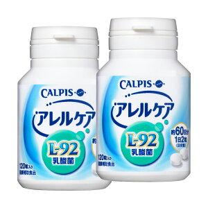 アレルケア 乳酸菌 ≪公式≫【120粒ボトル 2個セット】 L-92乳酸菌 L92 l92 カルピス 健康通販 サプリメント サプリ タブレット
