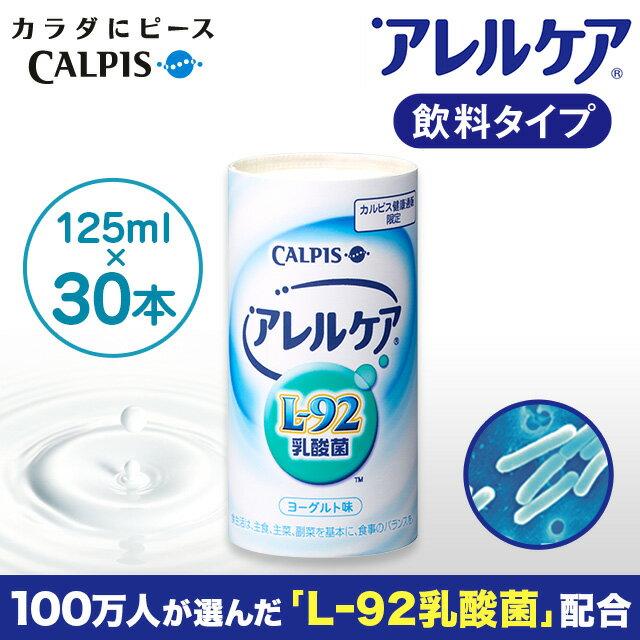 アレルケア 乳酸菌 ≪公式≫ 飲料タイプ 125ml×30本 L-92乳酸菌 L92 l92 カルピス 健康通販 ドリンク サプリメント