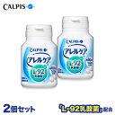 アレルケア 乳酸菌 ≪公式≫【120粒ボトル 2個セット】 L-92乳酸菌 L92 l92 カルピス 健康通販 サプリメント サプリ …