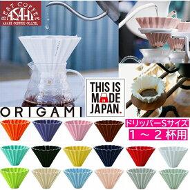 選べるカラー 箱付 ORIGAMI オリガミ ドリッパー Sサイズ 1〜2杯用 | 日本製 美濃焼 ケーアイおりがみ 01
