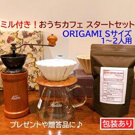 送料無料 コーヒーミル付き おうちカフェセット ORIGAMI Sサイズ カリタ500サーバーG スペシャルブレンド 200g付 御歳暮 プレゼントに