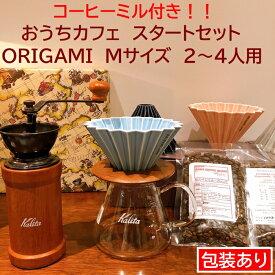 送料無料 コーヒーミル付き おうちカフェセット ORIGAMI Mサイズ カリタ500サーバーG 200g付 御歳暮 プレゼントに