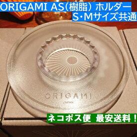 【あすつく】【ネコポス便】ORIGAMI オリガミ AS 樹脂 ドリッパーホルダー 日本製 ケーアイおりがみ 02 01