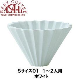 箱付 ORIGAMI オリガミ ドリッパー Sサイズ ホワイト 1〜2人用| 珈琲 陶器 磁器 日本製 美濃焼 ケーアイおりがみ 01 白