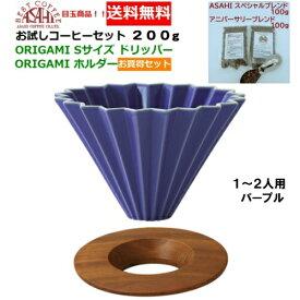 【あすつく】【送料無料】ORIGAMI オリガミ ドリッパー Sサイズ パープル 1〜2人用 箱付&お試しコーヒーセット 100g×2種類 200g お買い得セット ブレンドコーヒー コーヒー豆 ドリップ 陶器 磁器 日本製 美濃焼 ケーアイおりがみ 01 紫